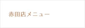 赤田店メニュー