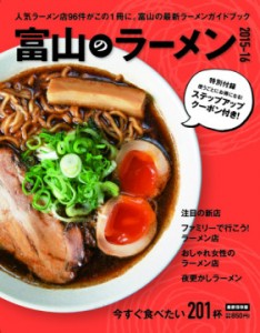 富山のラーメン2015-16