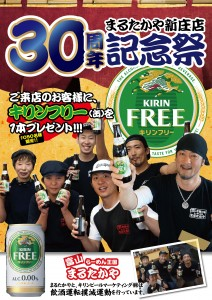 1506215 まるたかや新庄店(周年ポスター)B2-01