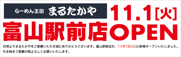 富山駅前店オープン