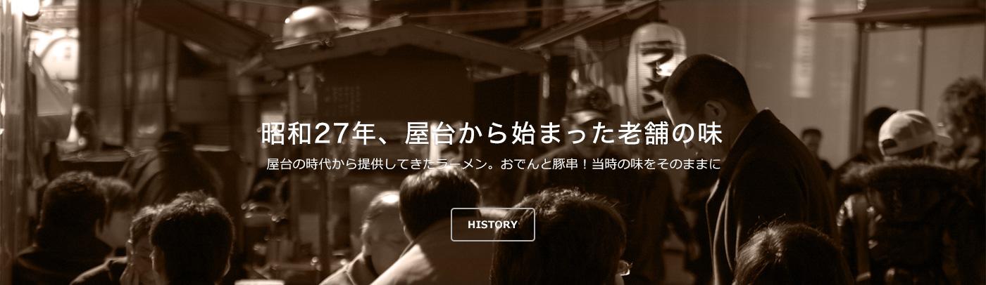 昭和27年、屋台から始まった老舗の味