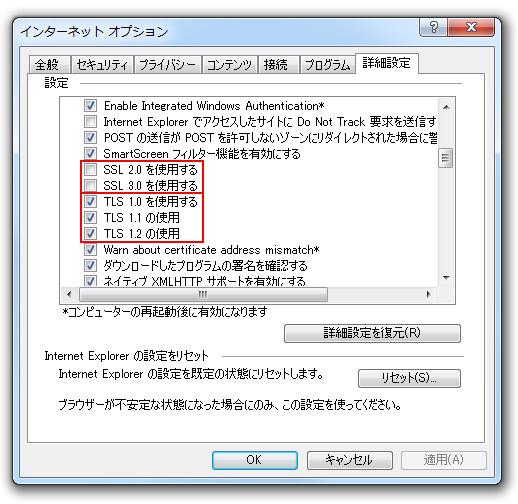 Internet Explorerの設定変更