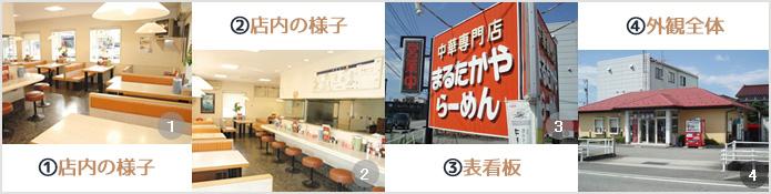 赤田店の様子