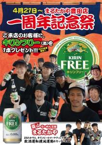 1504014 まるたかや豊田店(KFポスター)-01